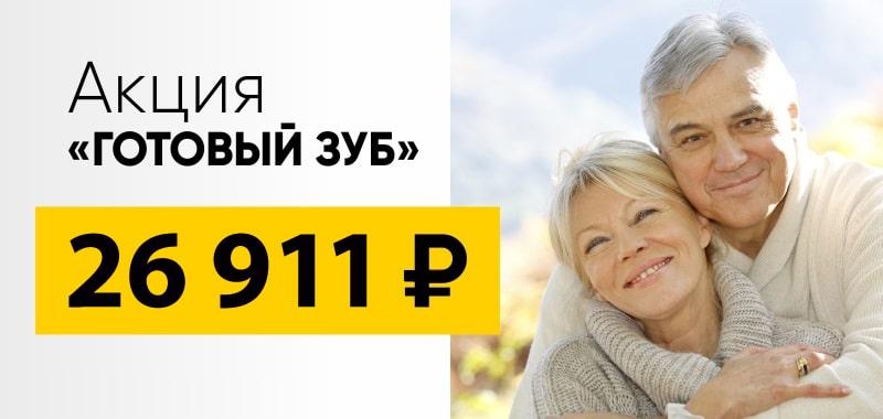 Акция действует до 30.04.2021